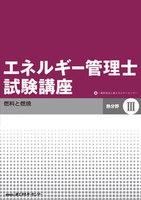 エネルギー管理士試験講座【熱分野】 ⅲ(改訂版)