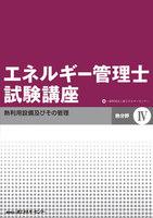 エネルギー管理士試験講座【熱分野】 ⅳ(改訂版)