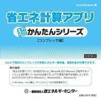 省エネ計算アプリ 超カンタンシリーズ【コンプレッサ編】cd版