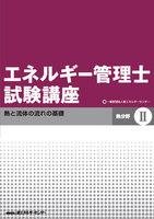 エネルギー管理士試験講座【熱分野】 ⅱ(改訂版)