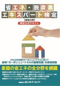 家庭の省エネエキスパート検定公式テキスト改訂7版