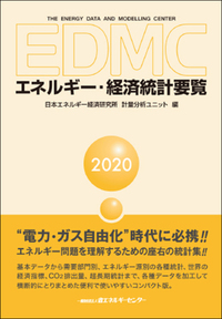 2020年版 エネルギー・経済統計要覧